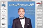 Iran verbiedt krant die Clooney toont met Charlie-button