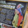 Katy Perry se drape dans les couleurs taïwanaises, les Chinois voient rouge